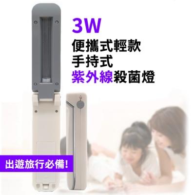 3W 便攜式輕款無線手持紫外線殺菌燈(1入)