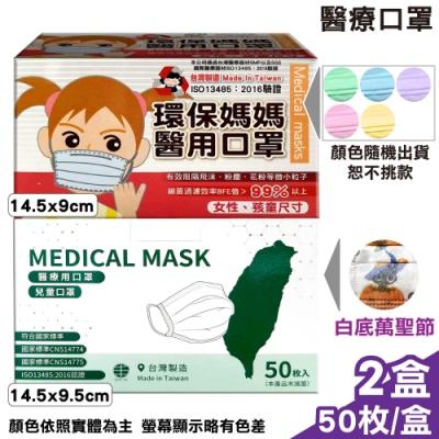 環保媽媽(女性/孩童)平面醫療口罩(顏色隨機)-50入+丰荷 兒童醫療口罩罩(白底萬聖節)-50入