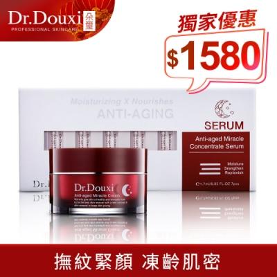 Dr.Douxi 朵璽 凍齡緊顏抗老二件組(安瓶1.7ml 7支/盒+熬夜霜50ml)