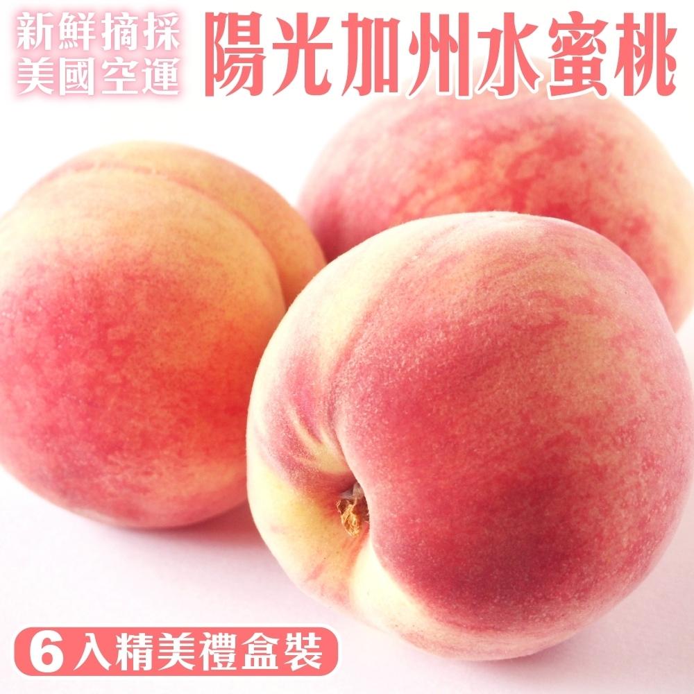 【天天果園】美國空運水蜜桃6入禮盒(每顆約220g)