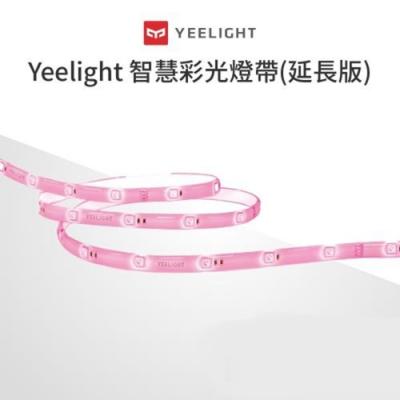 Yeelight易來 智慧彩光燈帶(3M延長版-2M主調燈+1M延長包),室內戶外好攜帶,支援主流音箱/語音助理
