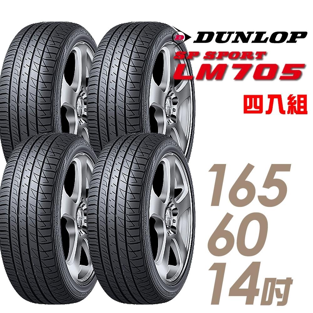 【登祿普】SP SPORT LM705 耐磨舒適輪胎_四入組_165/60/14(LM705)