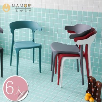 【MAMORU】特惠6入組-北歐繽紛休閒椅(餐椅/花園椅/辦公椅/戶外椅)