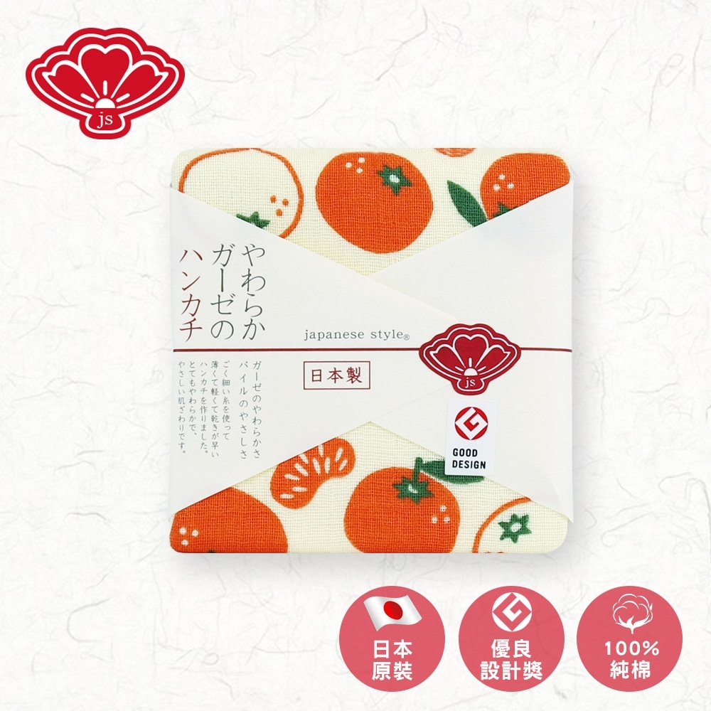 【日纖】日本製純棉方巾-橙黃蜜柑30x30cm