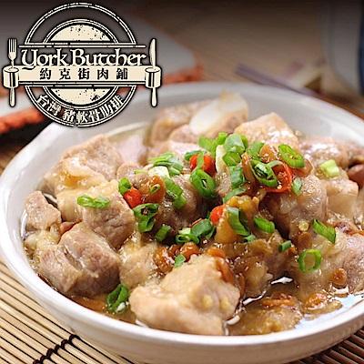 約克街肉鋪 台灣國產嚴選豬軟骨肋排切塊3包(300g±10%/包)