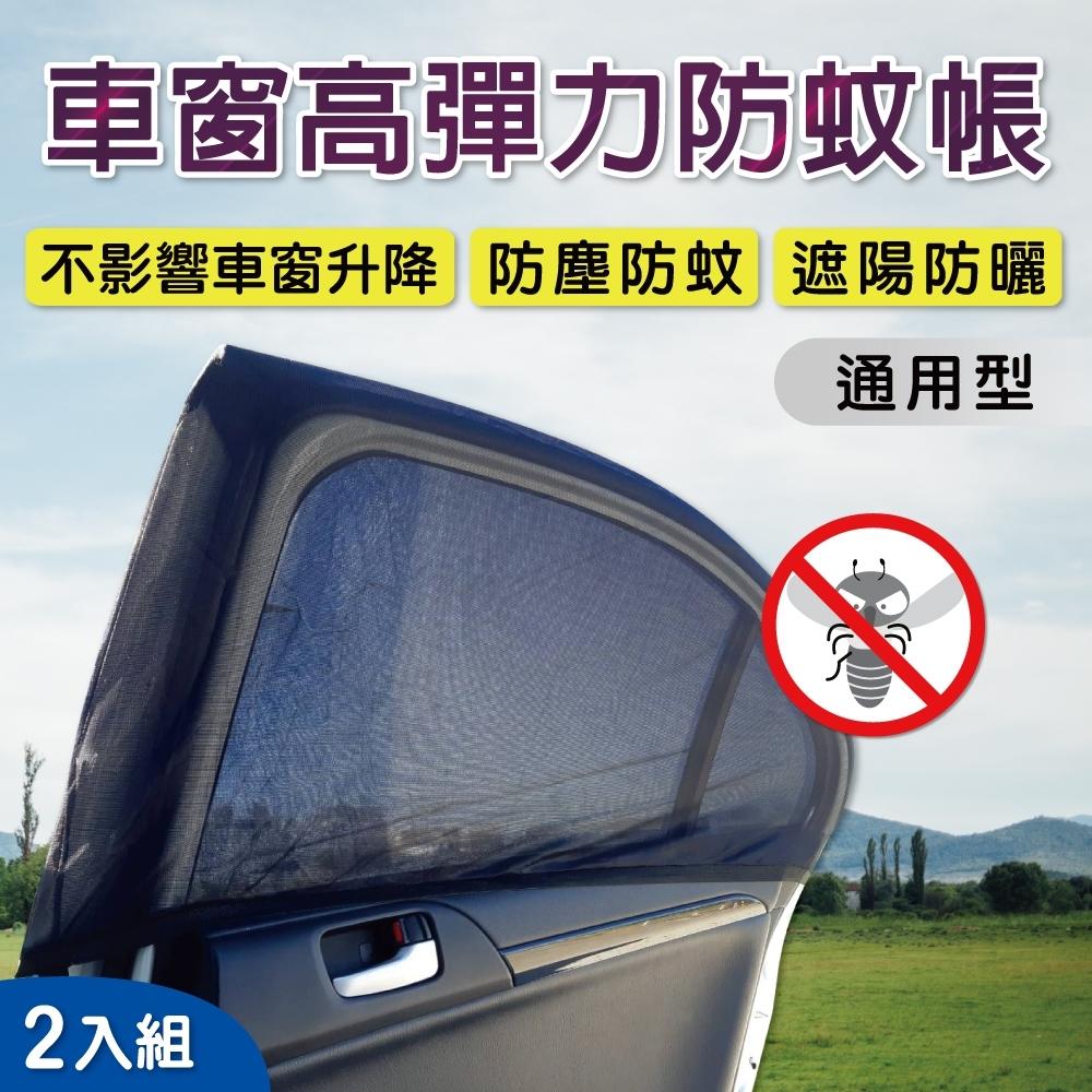 車窗高彈力防蚊帳