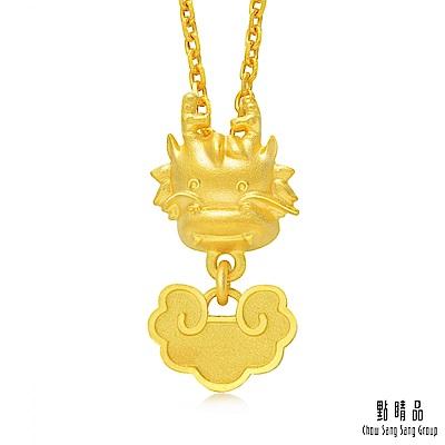 點睛品 吉祥系列 十二生肖-龍 黃金吊墜