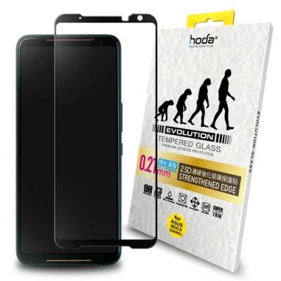 hoda ASUS ROG Phone 2 2.5D進化版邊緣強化滿版9H鋼化玻璃貼