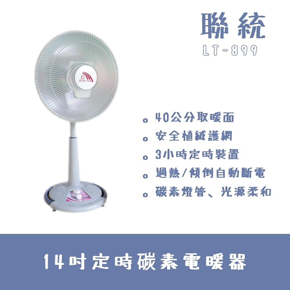 聯統14吋桌上型炭素電熱器LT-899兩入組
