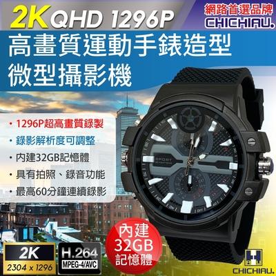 CHICHIAU 奇巧 2K 1296P 高清運動手錶造型微型針孔攝影機/影音記錄器 (32G)