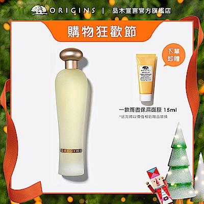 【官方直營】Origins 品木宣言 薑味暖暖香氛精華