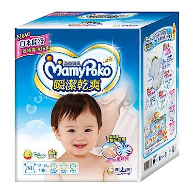 滿意寶寶瞬潔乾爽紙尿褲(XL)(168片/箱)