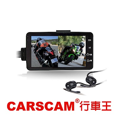 CARSCAM行車王 CR09 機車分離式雙鏡頭行車記錄器-急速配