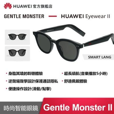 【官旗】華為 HUAWEI X Gentle Monster Eyewear II