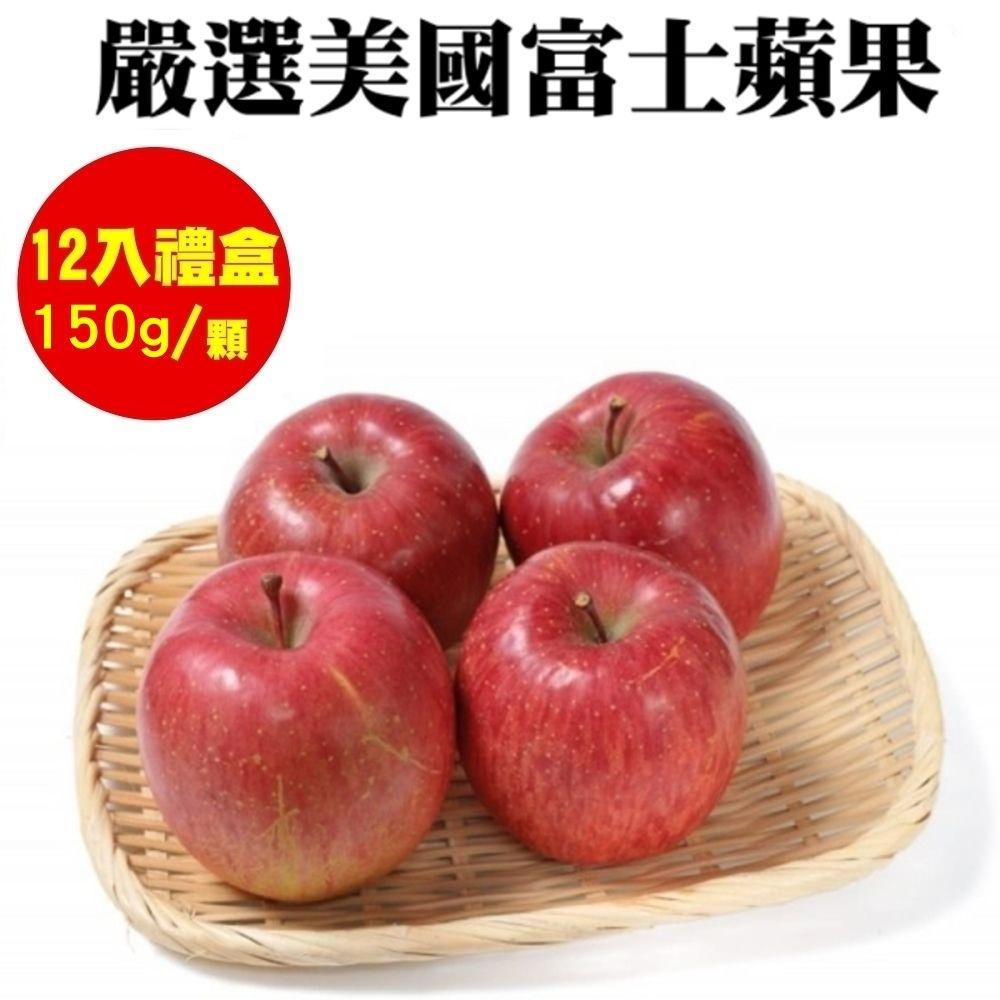 【天天果園】美國富士蘋果12入禮盒 x4盒(每顆約150g)(春節禮盒)