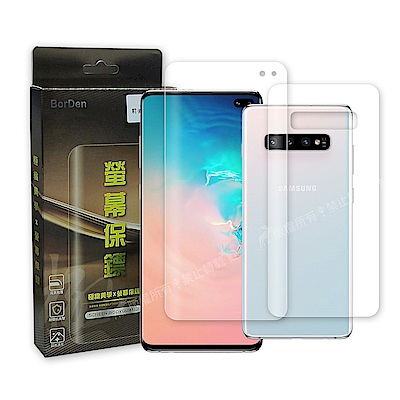 BorDen螢幕保鏢 Samsung Galaxy S10+ 滿版自動修復保護膜(前後膜)