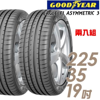 【固特異】EAG ASYM3 高性能輪胎_二入組_225/35/19(EAG ASYM3)