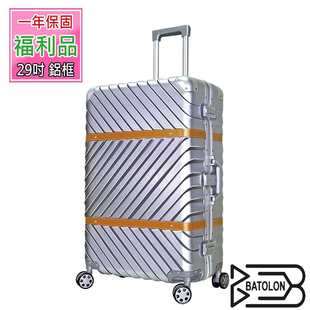 (福利品 29吋) 幸福旅程TSA鎖PC鋁框箱/行李箱 (星光銀)