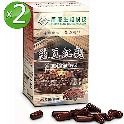 長庚生技 納豆紅麴 2入(120粒/瓶)