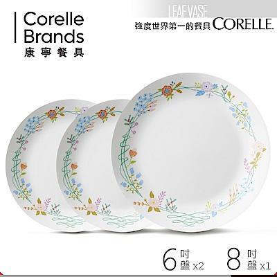 (送雙入筷)美國康寧 CORELLE 浪漫花冠餐盤3件組(SCN0302)