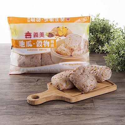 任-義美地瓜穀物饅頭(480g/6粒/包)