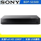 [福利品]SONY 藍光播放器 BDP-S1500
