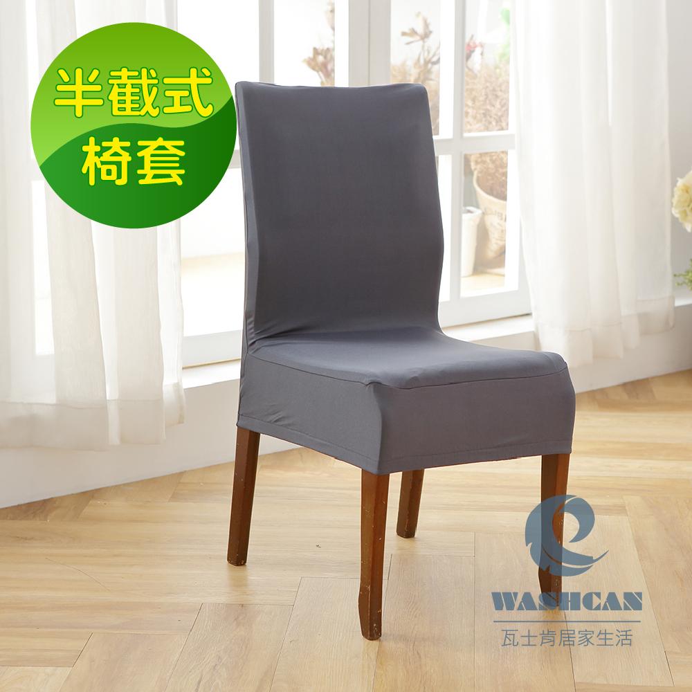 Washcan瓦士肯 時尚典雅素色餐桌椅 彈性半截式椅套-錫色-雙入