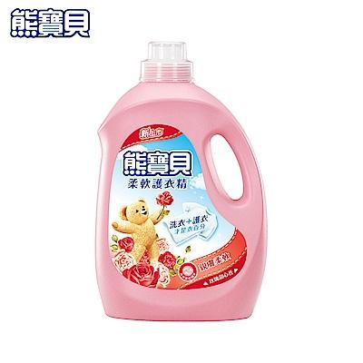 熊寶貝柔軟護衣精 3.2L_玫瑰甜心香