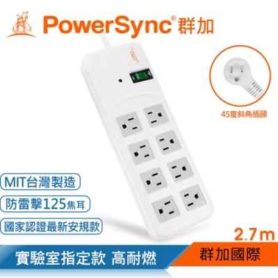 【PowerSync 群加】高耐燃1開8插尿素安全防雷擊延長線/2.7m(TPS318TN9027)