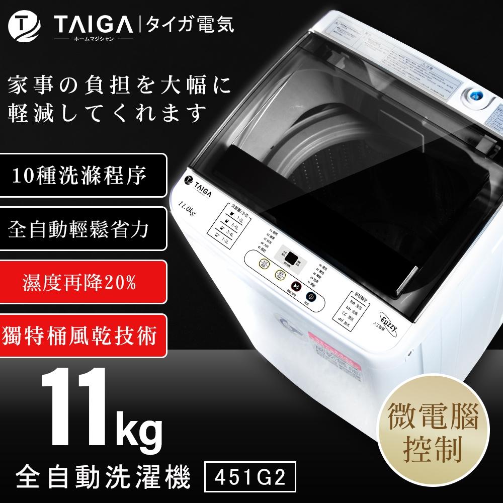 [全新福利品] 日本TAIGA 11公斤 全自動單槽洗衣機