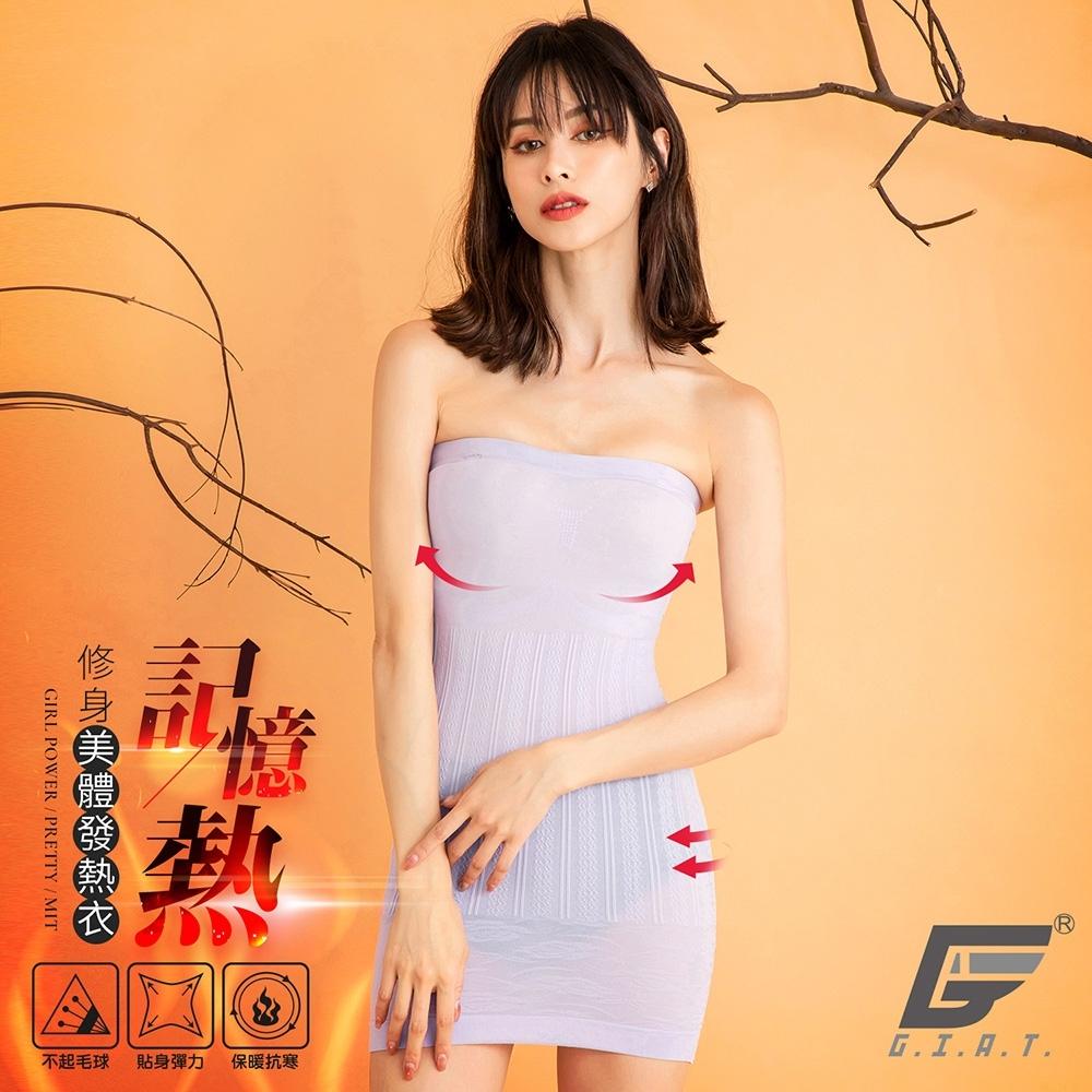 GIAT台灣製200D記憶熱機能美體發熱衣(平口款)-薰衣紫
