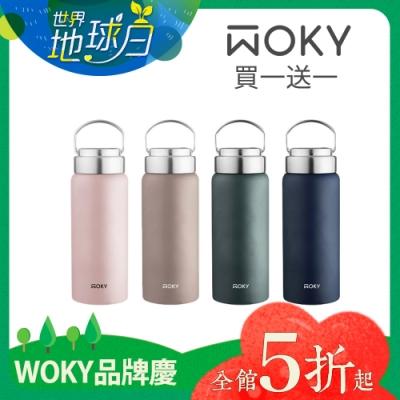 WOKY沃廚 提手輕芯鈦瓷易潔層保溫瓶500ml