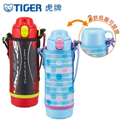 [新品上市] TIGER虎牌 兒童兩用不鏽鋼保溫瓶500cc(MBO-H050)(快)