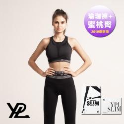 澳洲 YPL 3D美腿瑜珈褲&心機蜜桃臀短褲(超值兩件組)