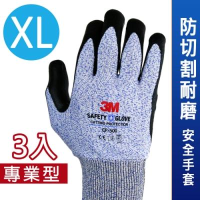 3M 專業型 / 防切割耐磨安全手套-CP500 (XL-3雙入)