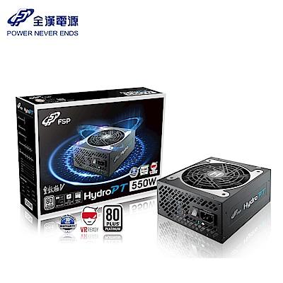全漢 HPT550 皇鈦極V 550W 80PLUS 白金牌 電源 器