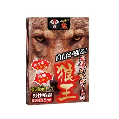 日本東尼大木代言 挺鬼 男用活力保養提升噴霧噴劑 狼王 5ml 雙11
