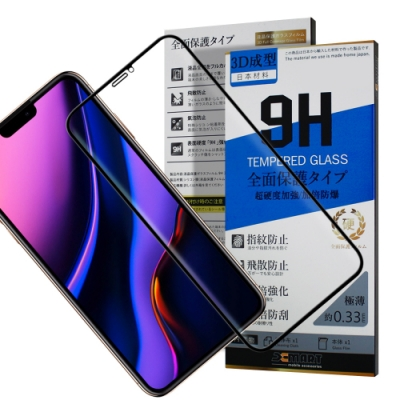 Xmart for iPhone11 Pro Max6.5 3D超強硬度滿版玻璃保護貼-黑