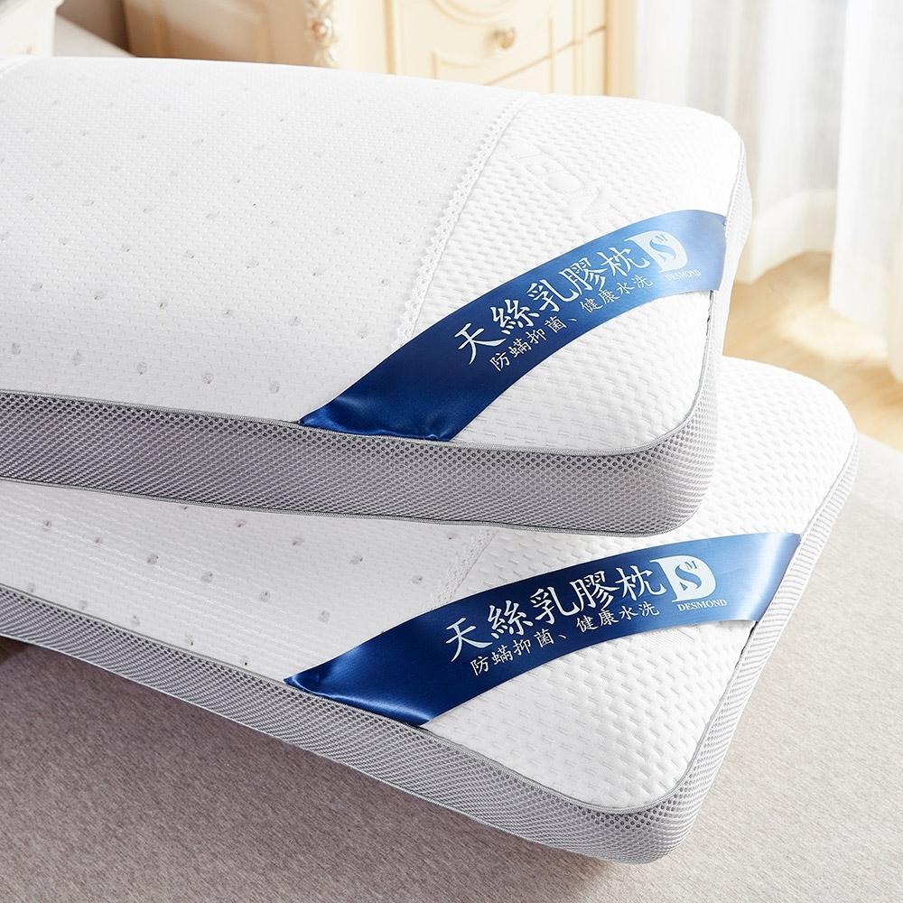 岱思夢 天絲乳膠枕1入 多功能 完美支撐 水洗枕 枕頭