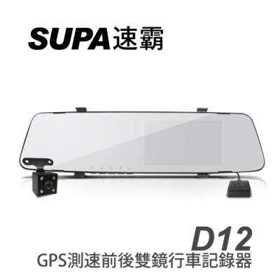 速霸 D12 GPS測速前後雙鏡行車記錄器-快