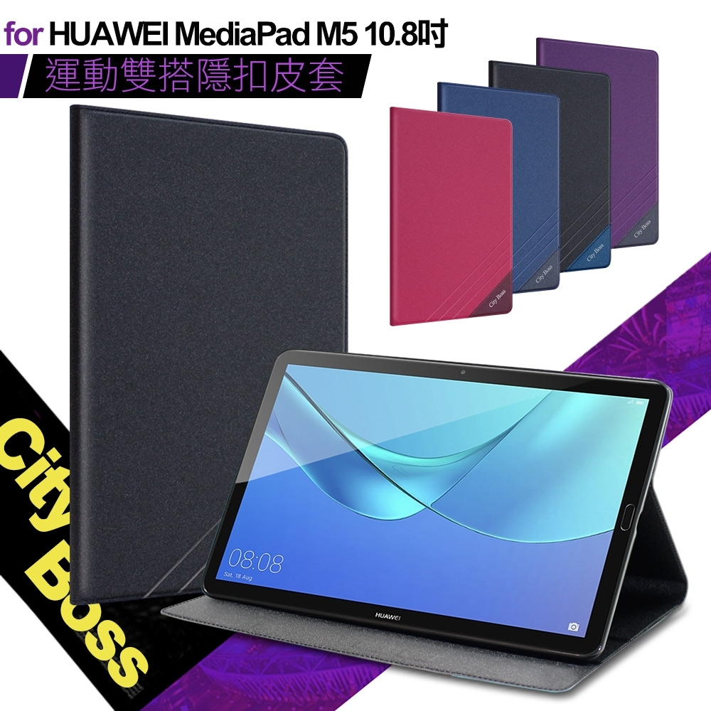 CITY BOSS for HUAWEI MediaPad M5 10.8吋 運動雙搭隱扣皮套 product image 1