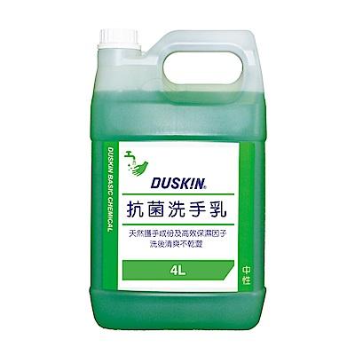 DUSKIN 抗菌洗手乳4L