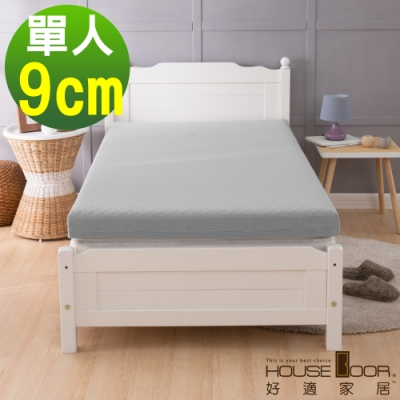 (限時下殺) HouseDoor 吸濕排濕布套 波浪型9公分厚 竹炭記憶床墊 單人3尺