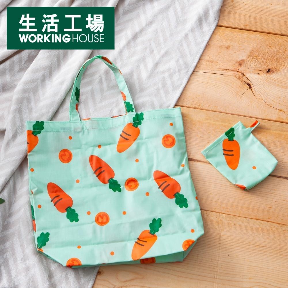 【品牌週全館8折起-生活工場】胡蘿蔔樂園收納手提袋