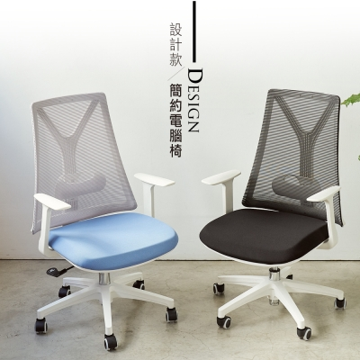 【STYLE 格調】格調美學Y型三點支撐工學概念椅/電腦椅(2色可選)