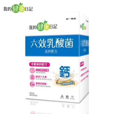 【我的健康日記】六效乳酸菌高鈣配方30入