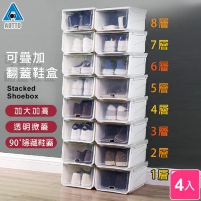 【AOTTO】加高加大印花透明掀蓋可加疊時尚收納鞋盒-4入(收納鞋盒 三色可選)