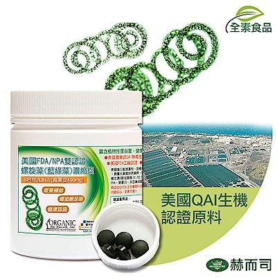 赫而司 美國ONS高單位螺旋藻(藍綠藻)錠(500顆/罐)