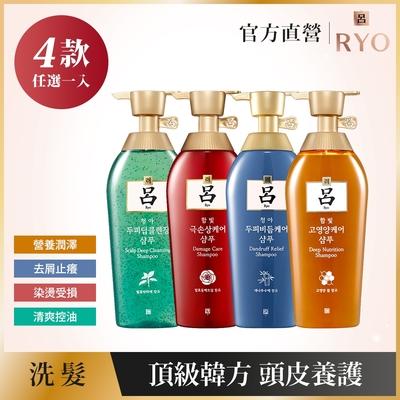 RYO 呂 韓方頭皮養護洗髮精/潤髮乳400ml(8款任選)