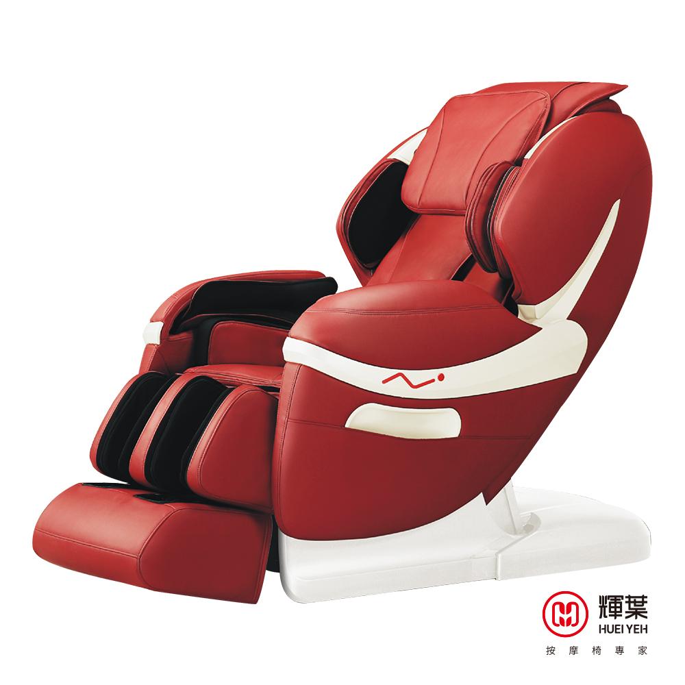輝葉 智慧尊榮按摩椅HY-8091